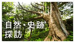 自然・史跡探訪