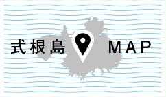 式根島MAP