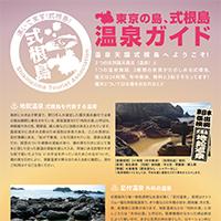 shikine_pamphlet-1
