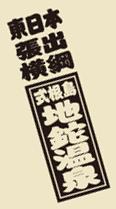東日本張出横綱 式根島地鉈温泉