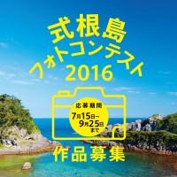 式根島フォトコンテスト2016開催!