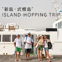 """""""新島・式根島""""ISLAND-HOPPING TRIP-01"""