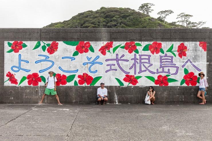 和の雰囲気が漂う「式根島」に到着!