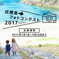 式根島フォトコンテスト2017開催!