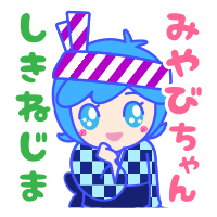 みやびちゃんLINEスタンプ登場!