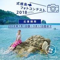 式根島フォトコンテスト2018開催!