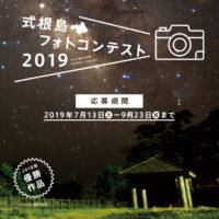 式根島フォトコンテスト2019開催!