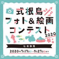 式根島フォトコンテスト&絵画コンテスト2020!