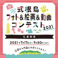 式根島フォト&絵画&動画コンテスト2021開催!